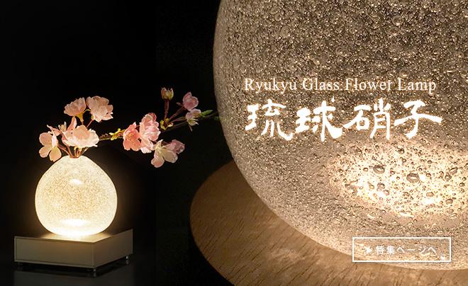 琉球ガラス フラワーランプ