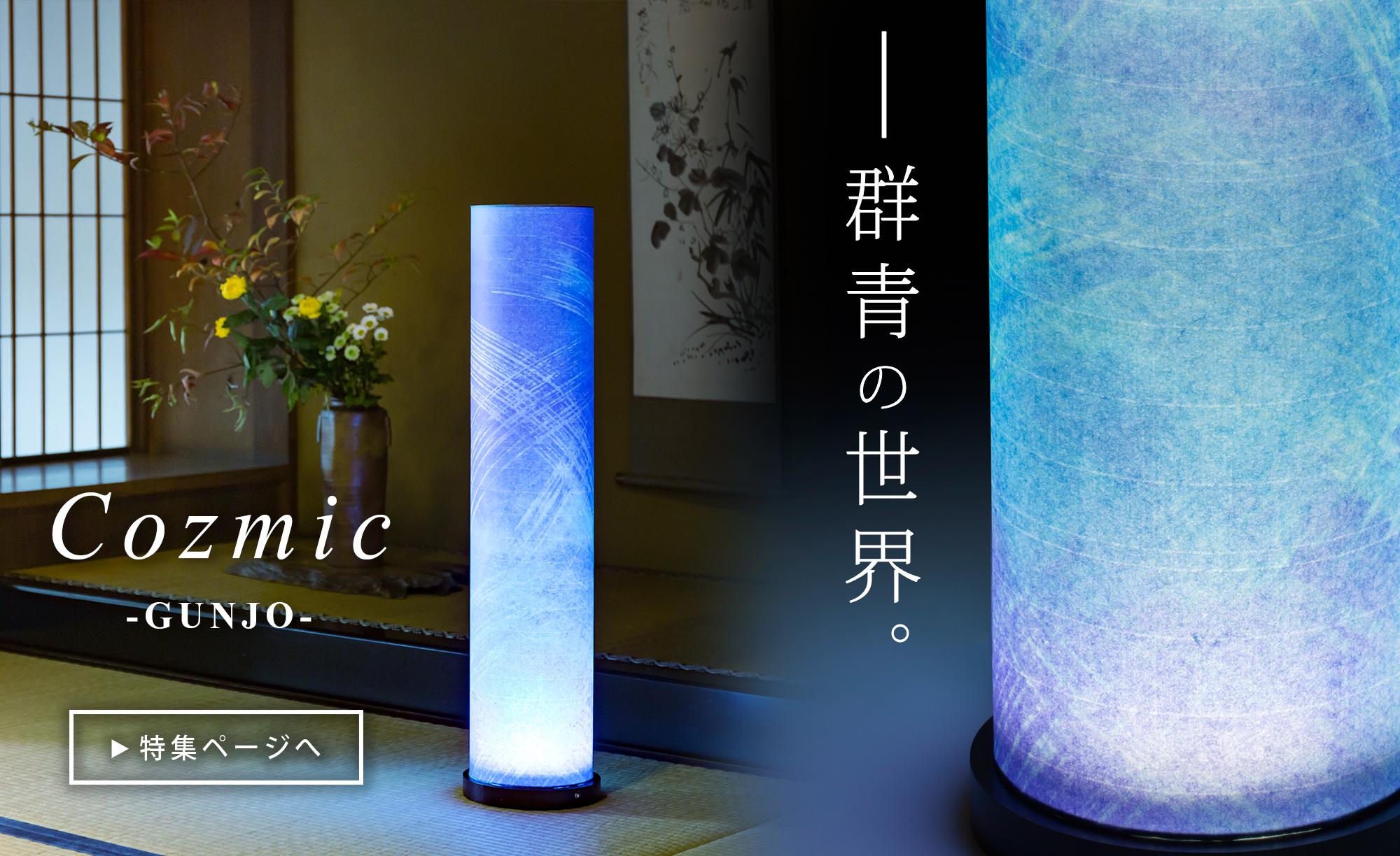 Cozmic -gunjo- 群青の世界へ