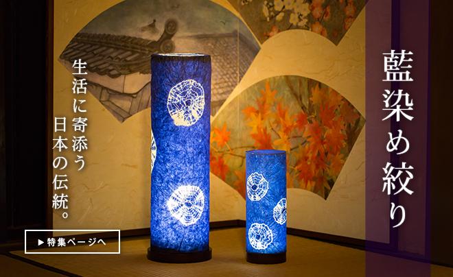 愛染め絞り 生活に寄添う日本の伝統。